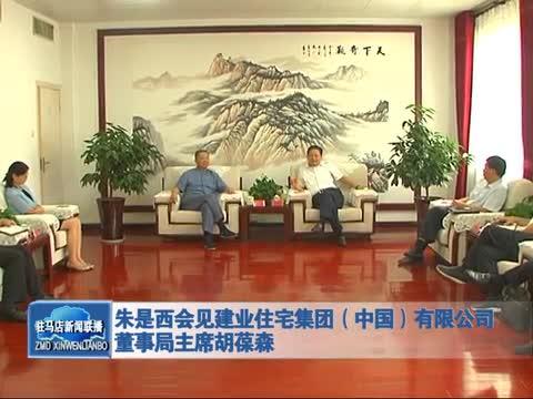 朱是西会见建业住宅集团董事局主席胡葆森
