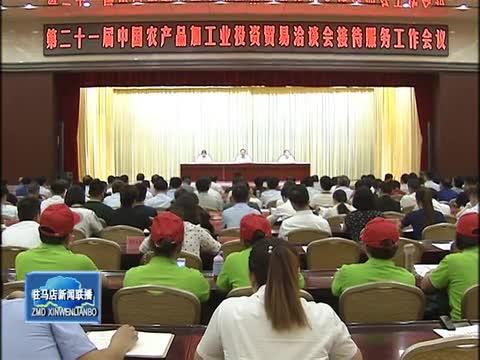 第二十一届农加工洽谈会接待服务工作会议召开