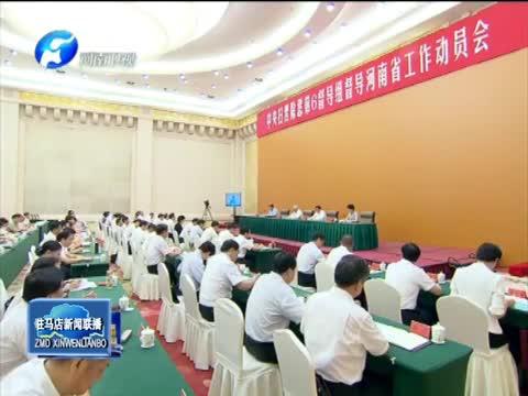 中央扫黑除恶第6督导组动员会在郑州召开