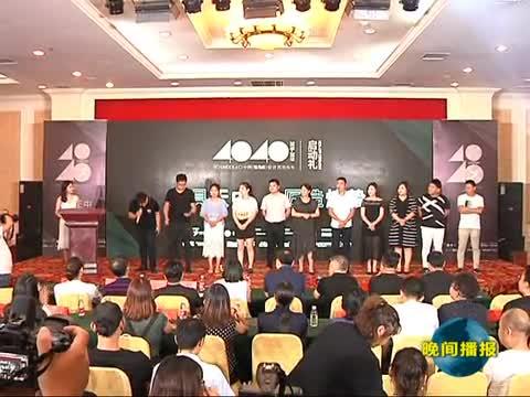 中国 驻马店 设计杰出青年城市榜启动