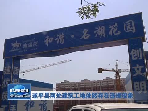 遂平县两处建筑工地依然存在违规现象