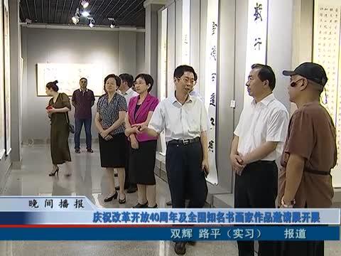 庆祝改革开放40周年及全国知名书画家作品邀请展开展