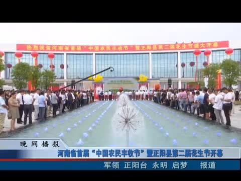 正阳县第二届花生节开幕