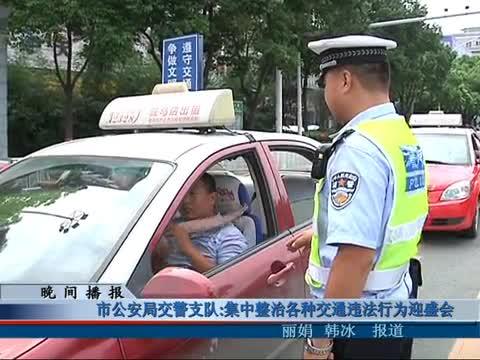 市公安局交警支队 集中整治各种交通违法行为
