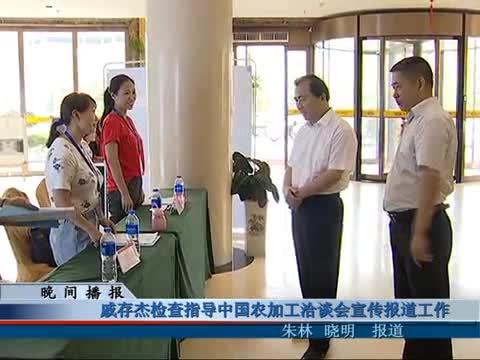 戚存杰检查指导中国农洽会宣传报道工作