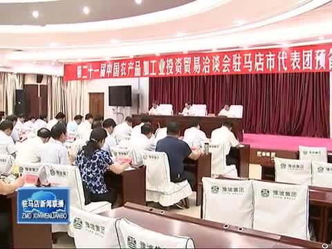 第21届中国农洽会驻马店代表团预备会召开