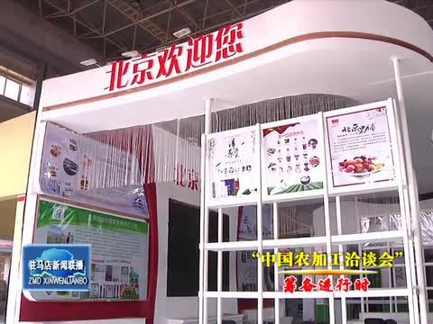 第21届中国农洽会筹备工作就绪