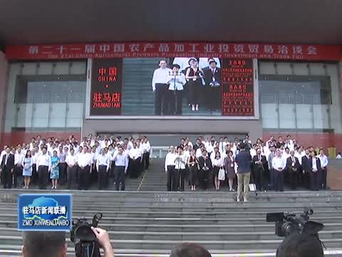 第二十一届中国农产品加工业投资贸易洽谈会隆重开幕