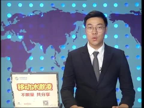 新闻联播《2018.09.8》