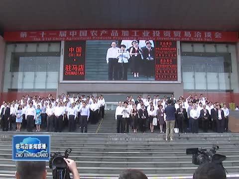 第二十一届中国农洽会合作发展天地阔 互利共赢硕果丰