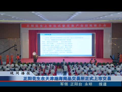 正阳花生在天津渤海商品交易所正式上市交易