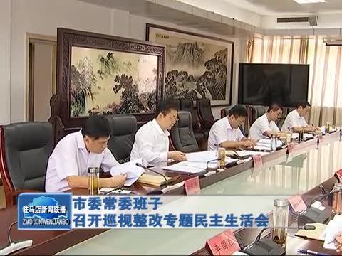 市委常委班子召开想巡视整改专题民主生活会