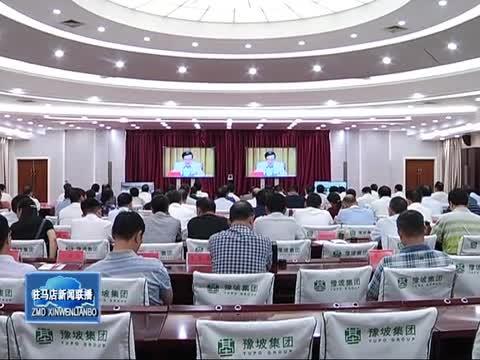 全省生态环境保护大会在郑州召开 市领导收看会议