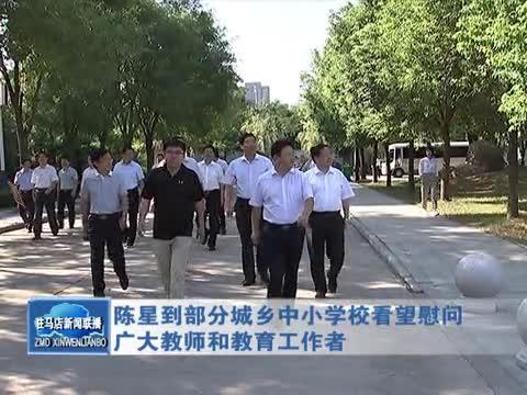 陈星到部分城乡中小学校看望慰问广大教师和教育工作者