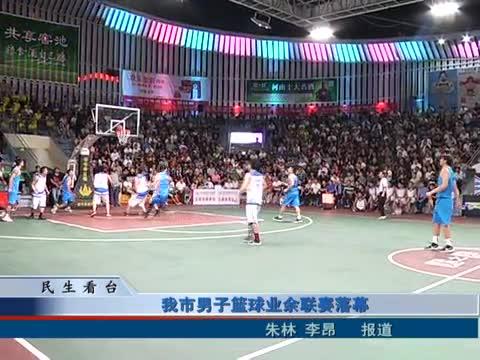 我市男子篮球业余联赛落幕