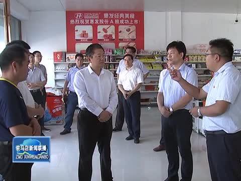 朱是西到汝南县调研指导产业发展和脱贫攻坚工作