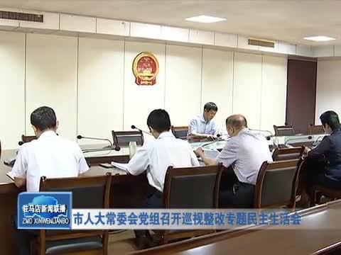 市人大常委会党组召开巡视整改专题民主生活会