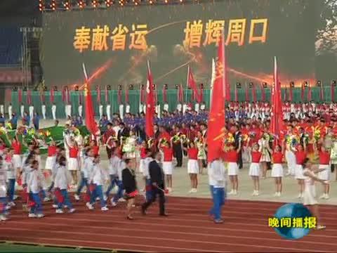 河南省第十三届运动会昨晚开幕驻马店代表团参赛