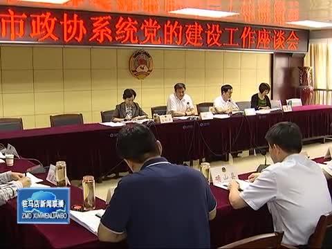 全市政协系统党的建设工作座谈会召开