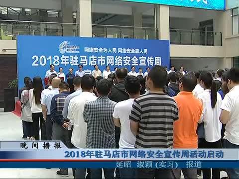 2018年驻马店网络安全宣传周活动启动