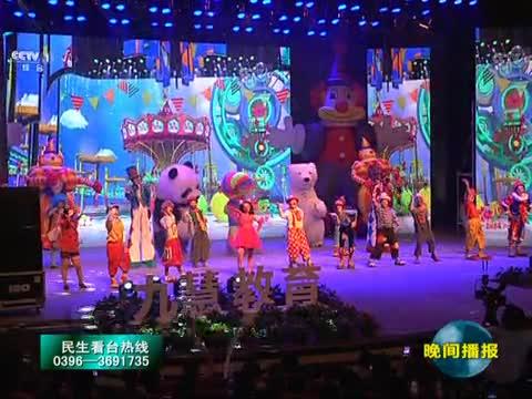 中国滑稽小丑军团亮相驻马店