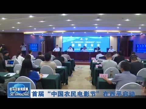 首届 中国农民电影节 在西平启动