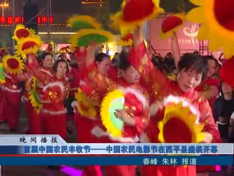 首届中国农民丰收节 中国农民电影节在西平县盛装开幕图片
