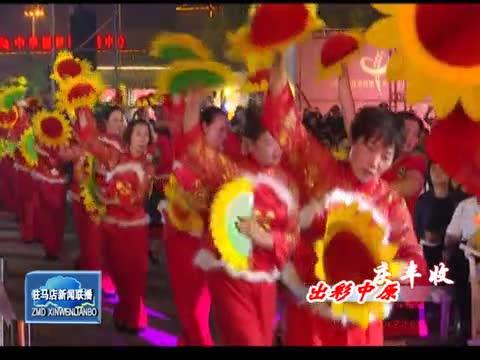首届中国农民丰收节 中国农民电影节在西平县开幕图片