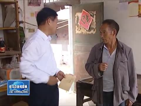 张宪中到遂平县督导脱贫攻坚工作