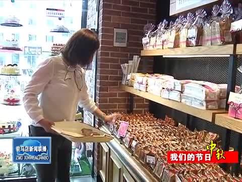 中秋节来临之际 我市月饼市场升温