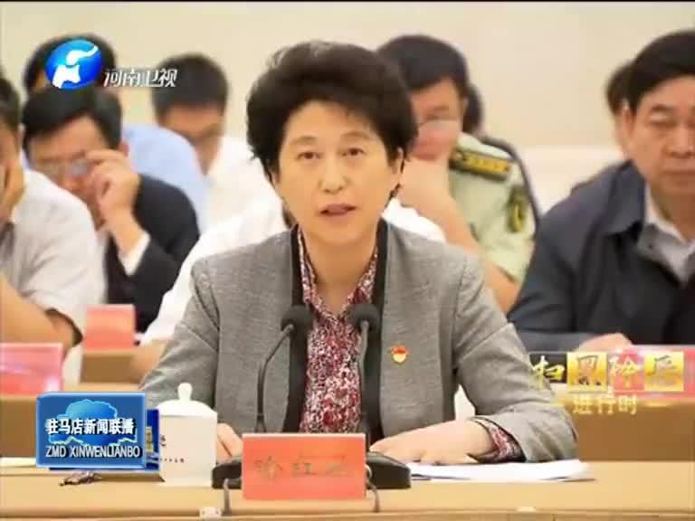 中央扫黑除恶第6督导组与河南省委第三次边督边改对接会召开