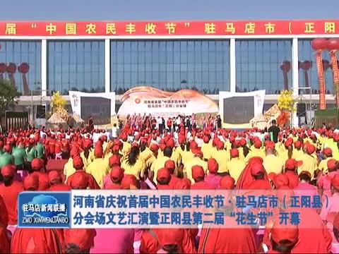 中国农民丰收节 驻马店分会场文艺汇演开幕