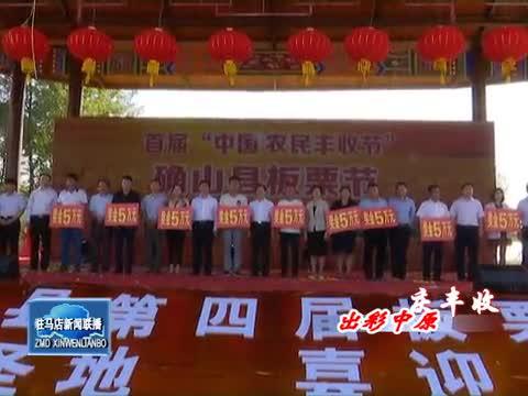 中国农民丰收节 第四届确山板栗节开幕