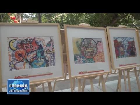 喜迎新中国成立69周年 豫见我的可爱祖国美术作品展巡展