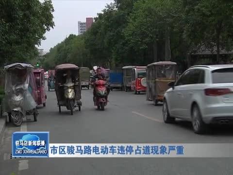 市区骏马路电动车违停占道现象严重