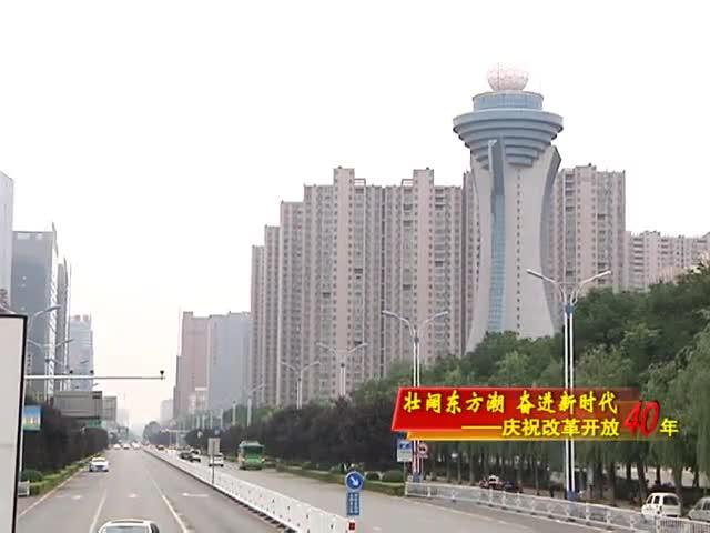 壮阔东方潮 奋进新时代 庆祝改革开放40年