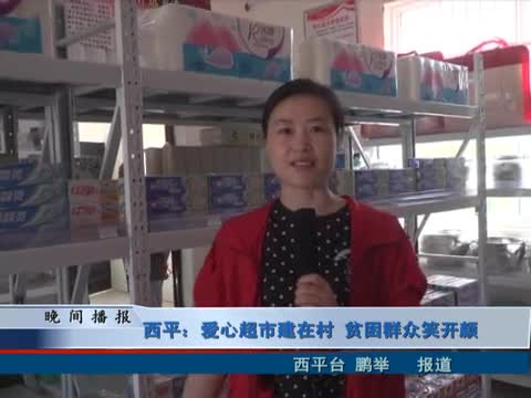 西平:爱心超市建在村 贫困群众笑开颜