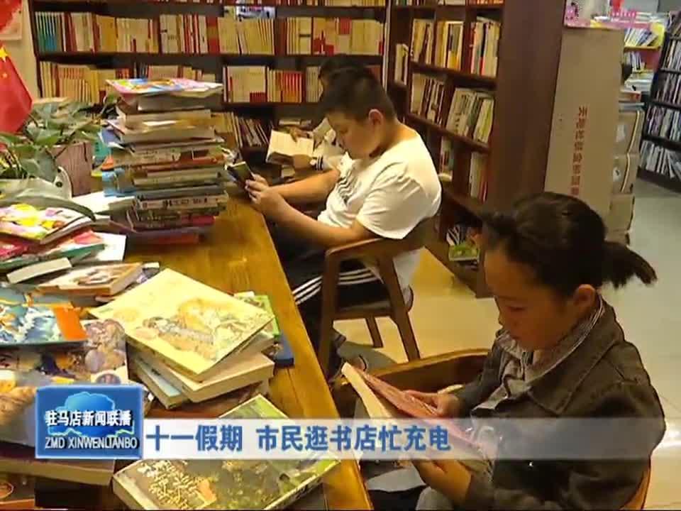 十一假期 市民逛书店忙充电
