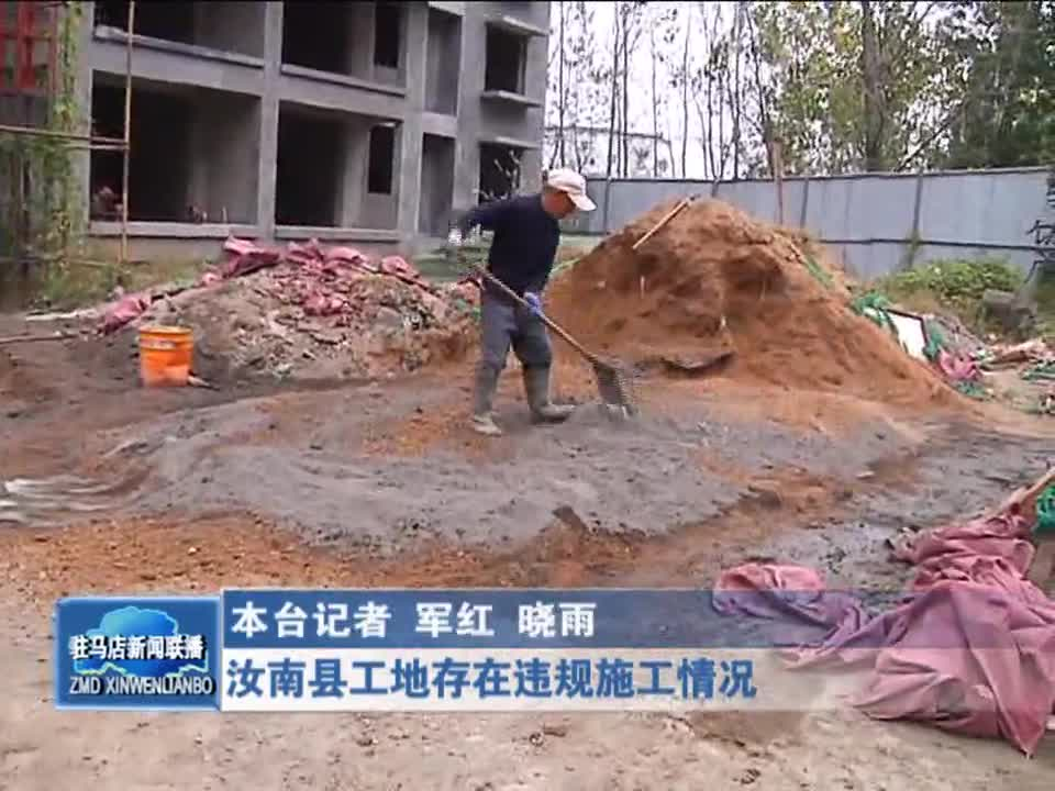 汝南县工地存在违规施工情况
