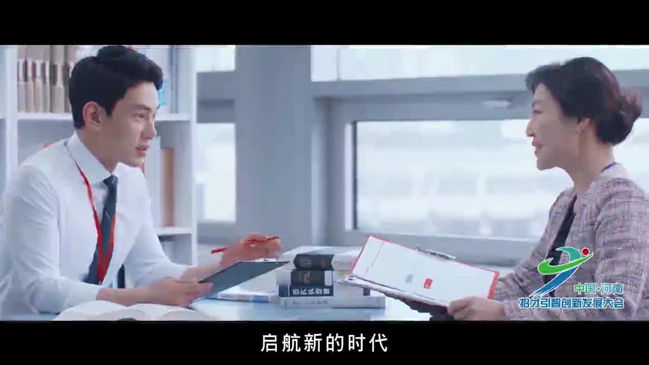 《河南招才引智创新发展大会广告宣传片》 20秒