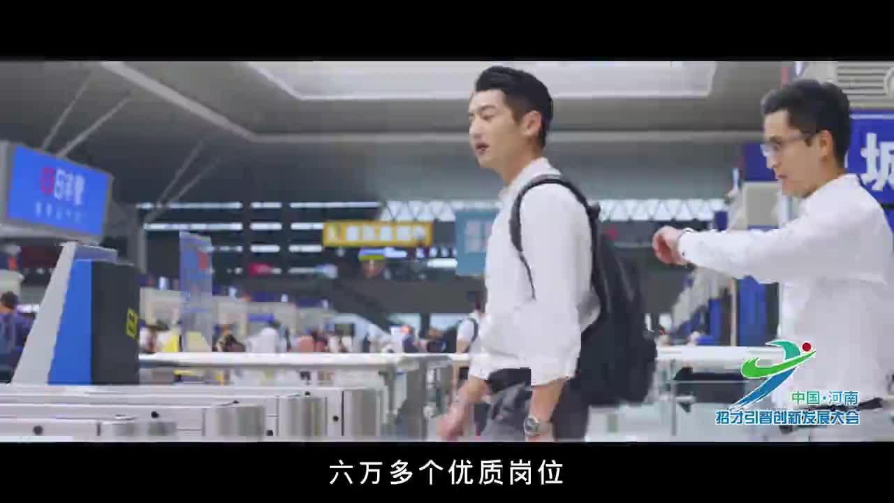 《河南招才引智创新发展大会广告宣传片》 58秒