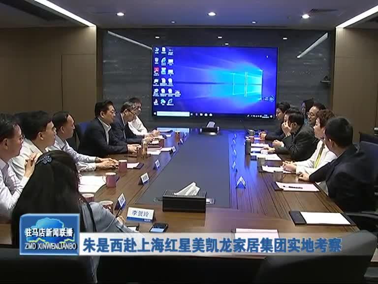 朱是西赴上海红星美凯龙家具集团实地考察