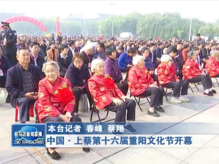中国上蔡第十六届重阳文化节开幕
