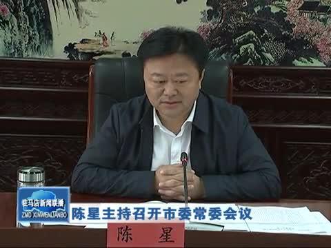 陈星主持召开市委常委会议
