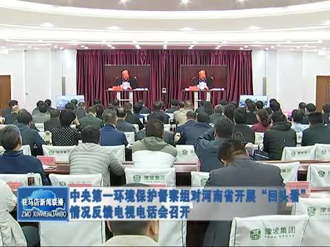 """中央第一环境保护督察组对河南省开展""""回头看""""情况反馈电视电话会议"""