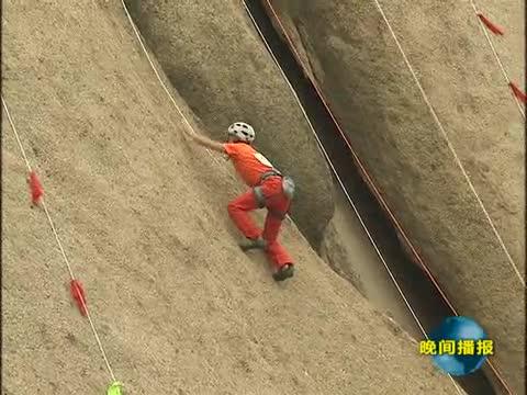 2018中国攀岩自然岩壁嵖岈山站开幕