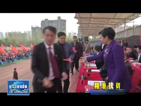 正阳县举行万人决战决胜脱贫攻坚誓师大会