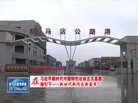 河南福和物流荣获4A级综合服务型物流企业