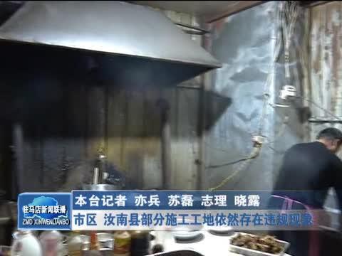 市区 汝南县部分施工工地依然存在违规现象