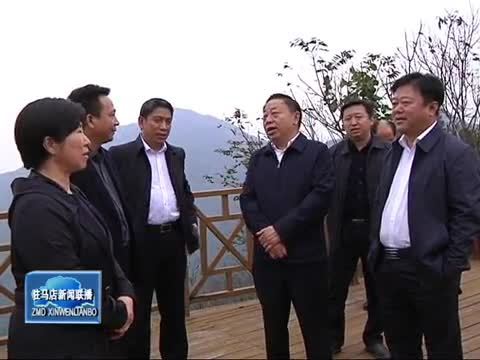 省林业厅厅长刘金山来我市调研指导林业生态建设 陈星参加调研活动